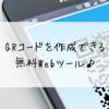 【webツール】簡単にカスタマイズも可能!オススメのQRコード作成ツール