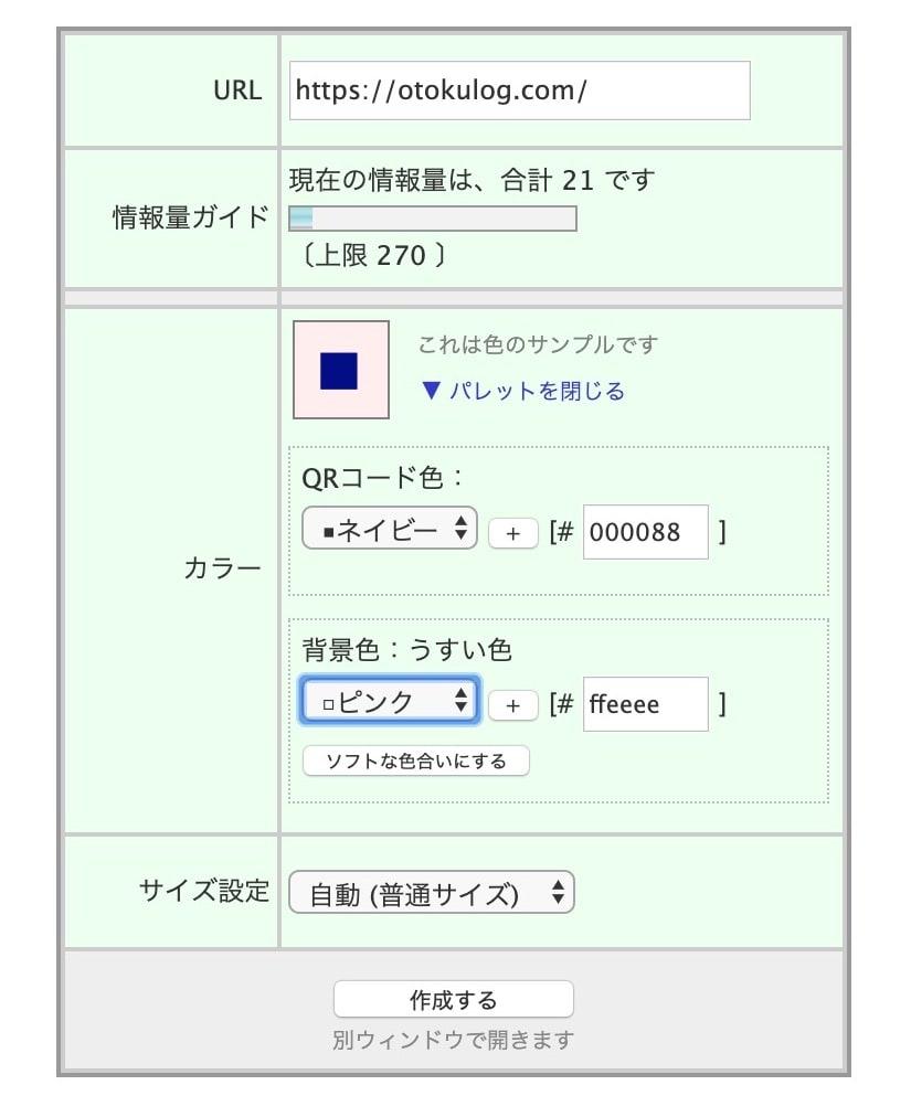 一般的なQRコードでカラーを変更