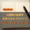 ブロガー必見!下書き記事を共有できるプラグイン「Public Post Preview」