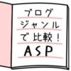 アフィリエイト(ASP)って結局どこが一番いいの?ブログのジャンルで選んでみよう!