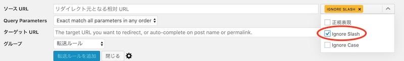 URL options / Regexを設定します