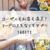 【アプリ】お店で余った食べ物を「TABETE」でお得にGet!地方でも店舗数拡大中