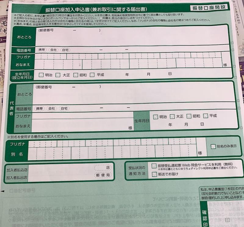 ゆうちょ銀行の振替口座加入申込書