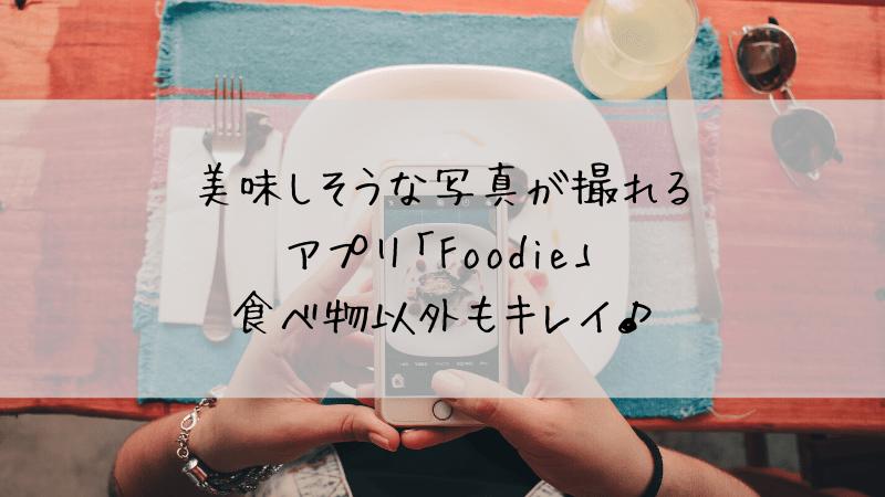 食べ物を美味しそうに撮れるアプリFoodie