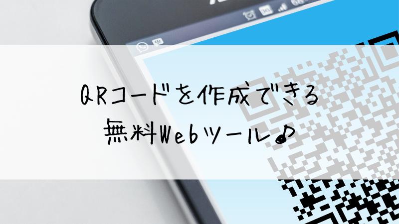 QRコードを作成できる無料webツール