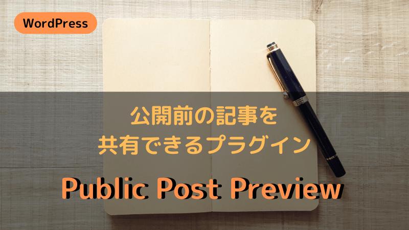 公開前の記事を共有できるプラグイン