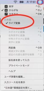 macライブ変換を確認