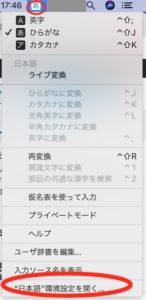 日本語環境設定を開く