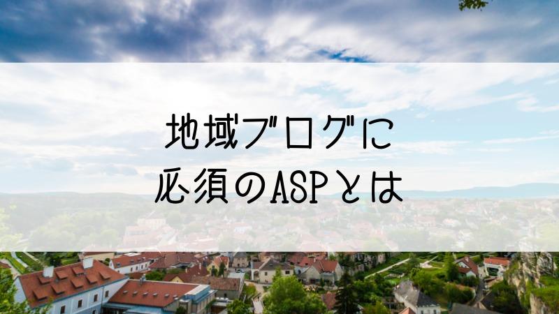 地域ブログに必須のASPバリューコマース