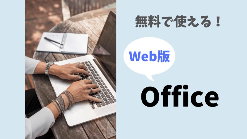 無料で使えるweb版のマイクロソフトOffice