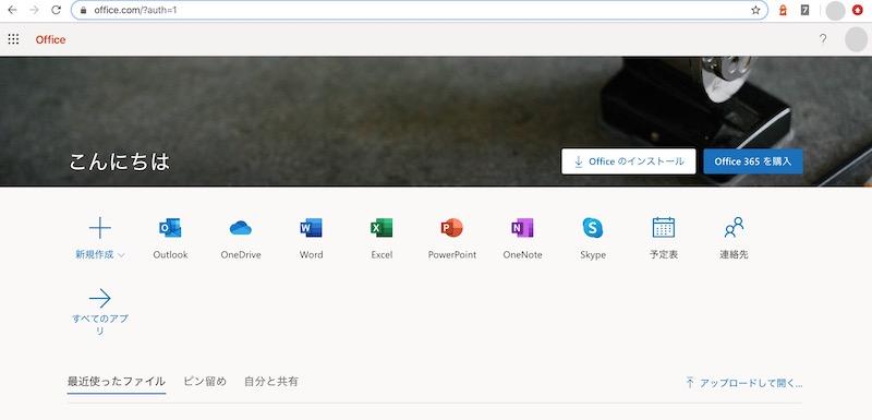 Web版のOffice
