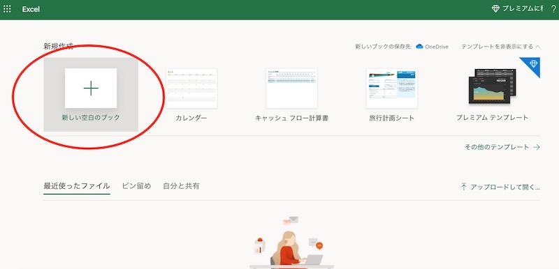 Web版のエクセル