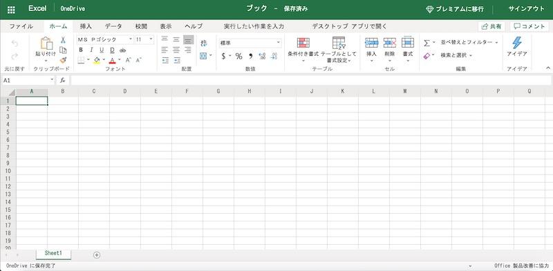 ウェブ版のエクセル編集画面