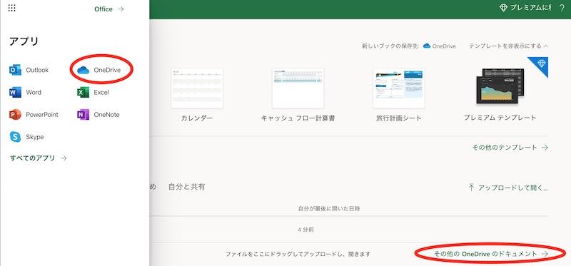 OneDriveで既存ファイルの編集もできる