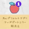 【Mac】デフォルトアプリがApp Storeでアップデートができないときの解決法
