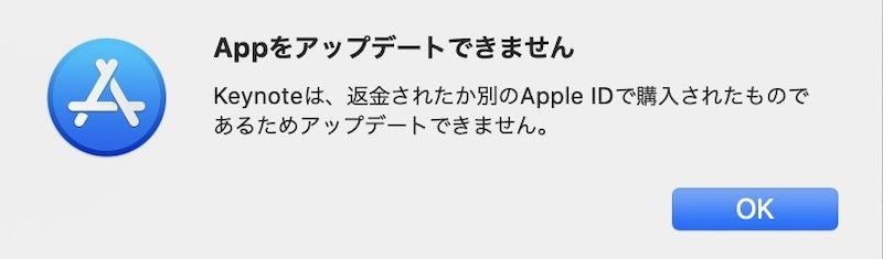 Appをアップデートできません