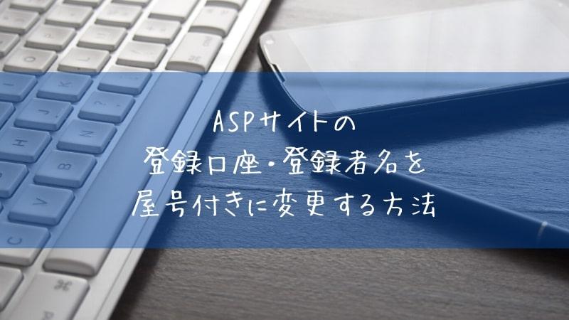 ASPサイトの登録口座と登録者名を屋号付きに変更する方法
