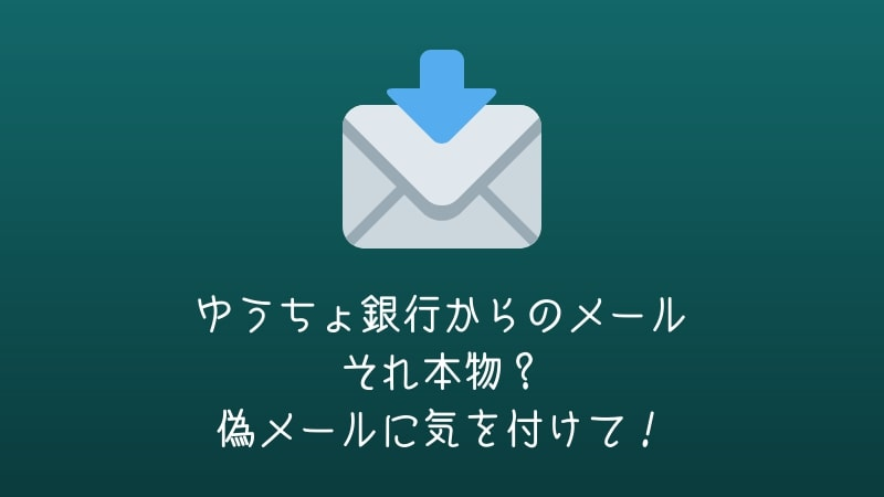 ゆうちょ銀行からの偽メールに注意