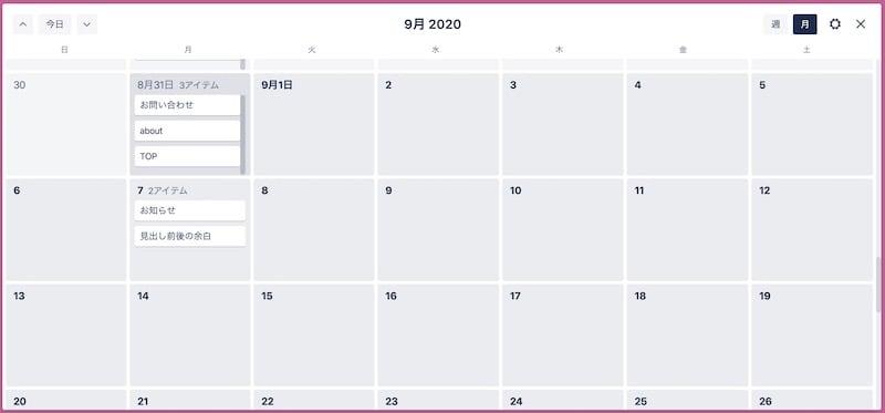 トレロカレンダー表示